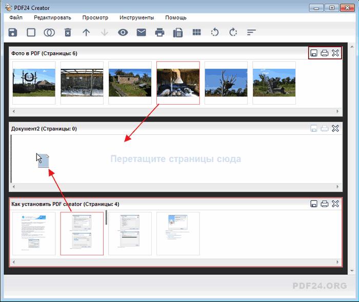 Как из множества pdf файлов сделать один