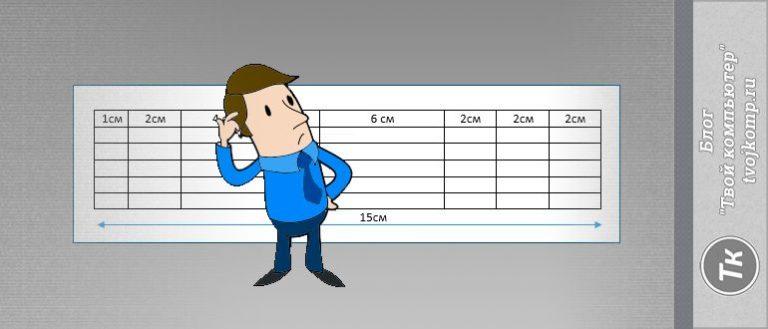 как нарисовать таблицу по размерам