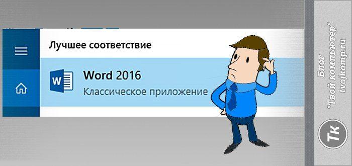 Знакомство-с-Word