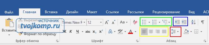 форматирование абзацев в word