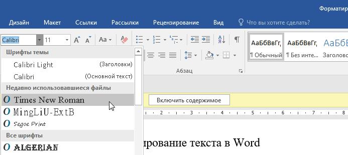 изменение типа шрифта Word