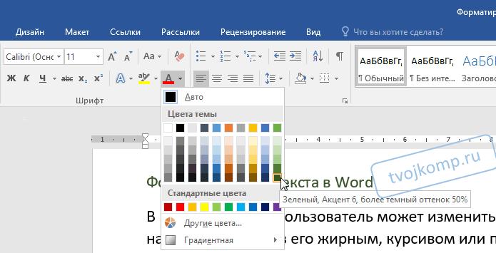 изменение цвета шрифта Word