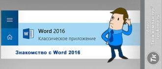 Знакомство с Word 2016