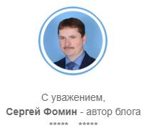 Сергей Фомин