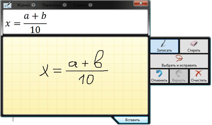 панель математического ввода для вставки формул
