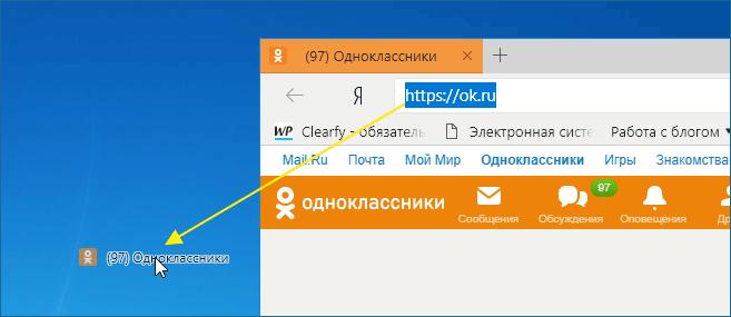 Как сделать ярлык браузера на рабочем столе