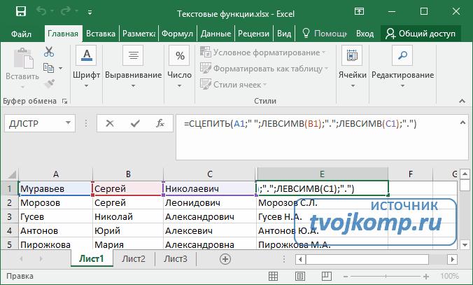 пример использования текстовых функций в Excel