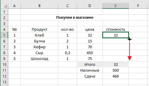 копирование формулы Excel
