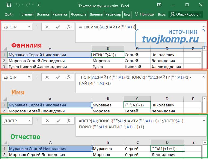 текстовые формулы в excel