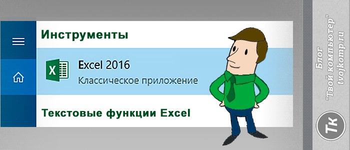 текстовые функции Excel
