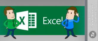 Excel шпаргалка