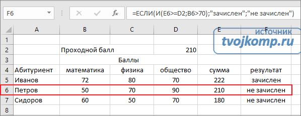 Составное условие в Excel