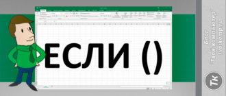 формула если примеры нескольких условий