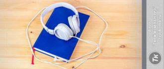 слушаем аудиокниги