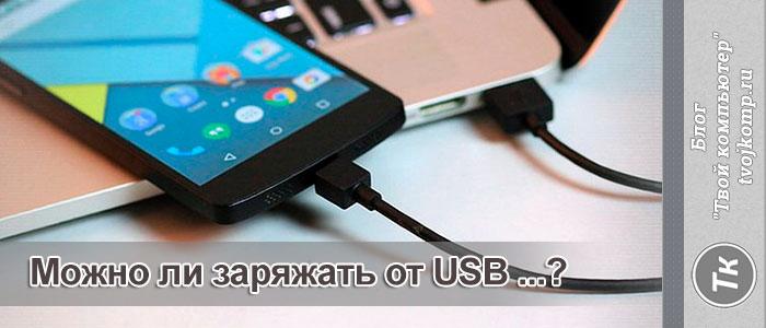 можно ли заряжать телефон от ноутбука через usb