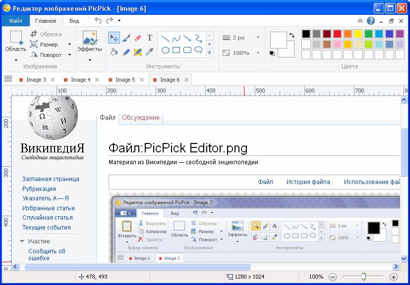 снимок экрана фото