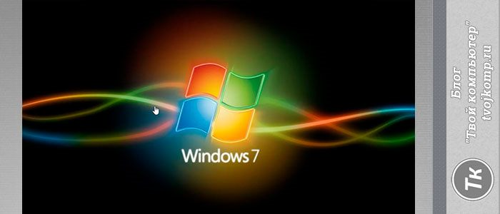 СоветыWindows7