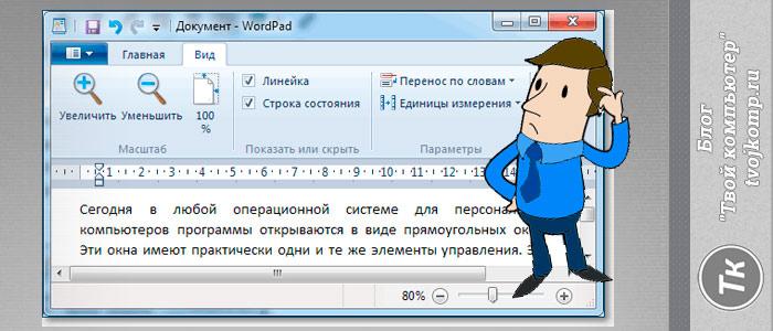 использование WordPad