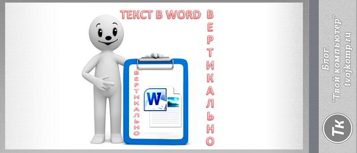 как писать текст вертикально