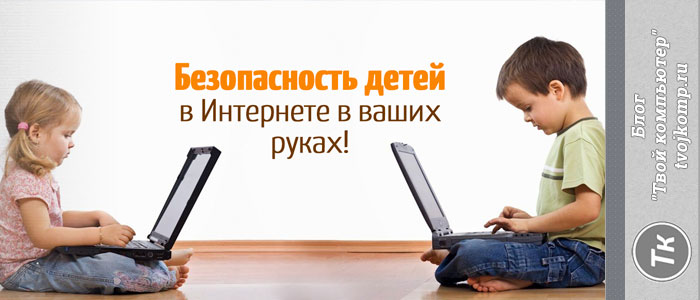 безопасность детей в интернете памятка для родителей