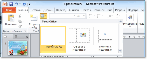 Ореховому спасу, как сделать текст в открытку