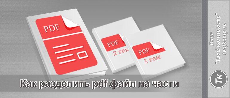 как разделить pdf на части