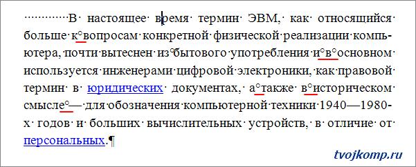 Убираем знаки переноса в документе Microsoft Word