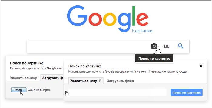 как проверить в гугле картинку распространенный вариант