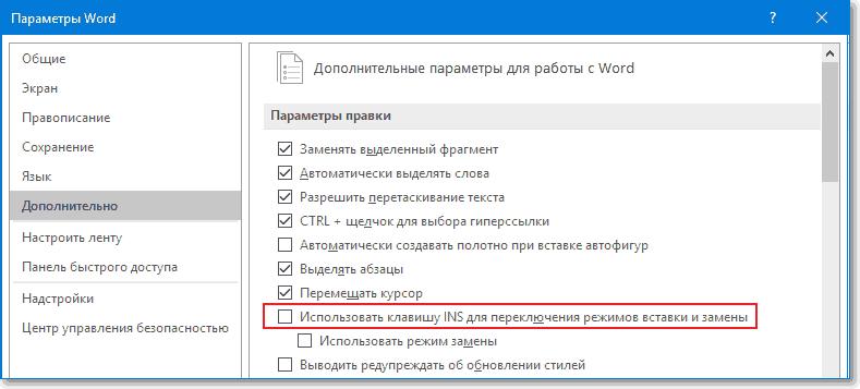 aktivatsiya-rezhima-zameny.png