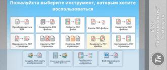 pdf-onlain