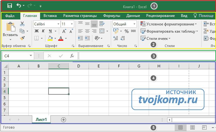 интерфейс Excel 2016
