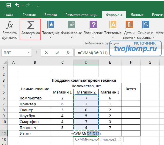 как вставить формулу в таблицу excel