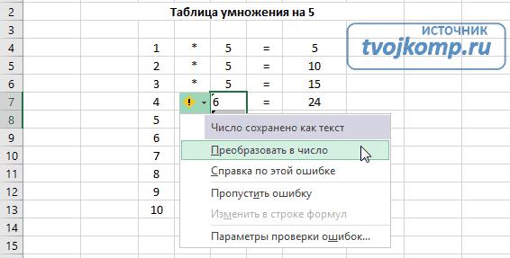 исправление ошибки в Excel