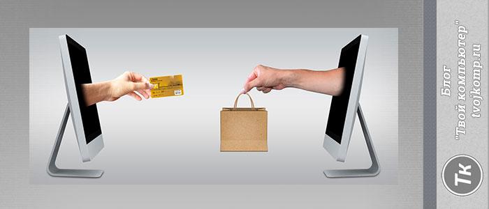преимущества интернет-магазина для покупателей