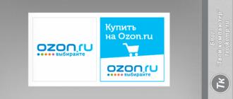 Как сделать покупку в интернет магазине Ozon.ru
