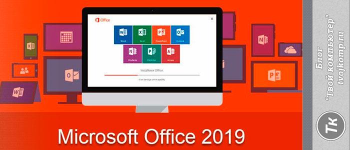 майкрософт офис 2019