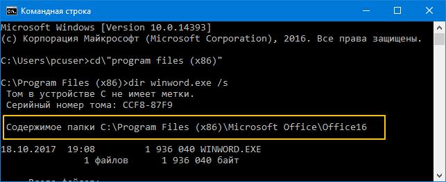 поиск файла в командной строке