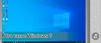 Что такое Windows (виндовс)