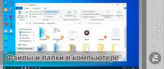 файлы и папки в компьютере