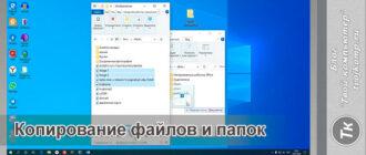 Копирование папки или файла
