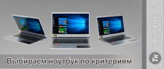 Выбираем ноутбук для ваших задач