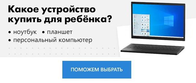 Выбрать компьютер ребенку